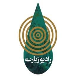 خبر رادیو زیارت(زنده)