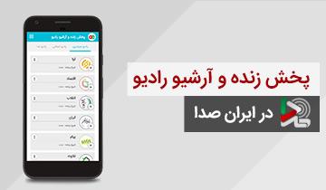 پخش زنده و آرشیو رادیو در ایران صدا